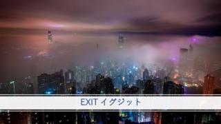 『EXIT イグジット』イメージ画像