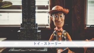 『トイ・ストーリー』イメージ画像