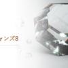 『オーシャンズ8』イメージ画像