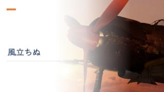 『風立ちぬ』イメージ画像