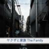 『ヤクザと家族 The Family』イメージ画像