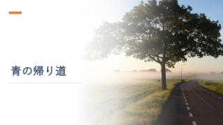 『青の帰り道』イメージ画像