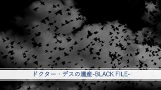 『ドクター・デスの遺産-BLACK FILE-』イメージ画像