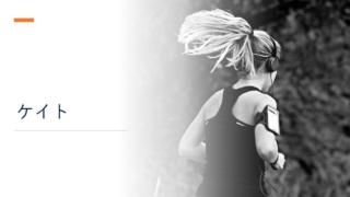 『ケイト』イメージ画像