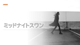 『ミッドナイトスワン』イメージ画像