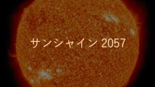 『サンシャイン 2057』イメージ画像