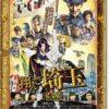 映画『翔んで埼玉』のネタバレあらすじ結末と感想。動画フルを無料視聴できる配信は?