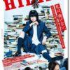 映画『響 HIBIKI』のネタバレあらすじ結末と感想。動画フルを無料視聴できる配信は?